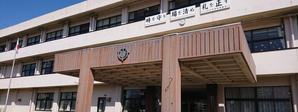 長浜市立びわ中学校